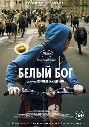 Постер к фильму «Белый бог», 2014 г.
