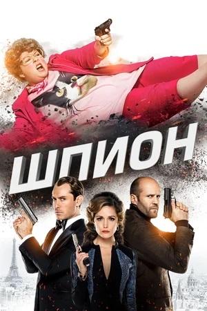 Постер к фильму «Шпион», 2015 г.