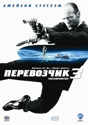 Постер к фильму «Перевозчик 3», 2008 г.