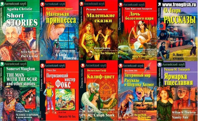 Как любимая книга поможет в изучении иностранного языка?