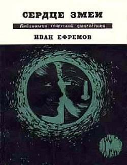 Обложка книги Ивана Ефремова «Сердце Змеи», 1967 г.