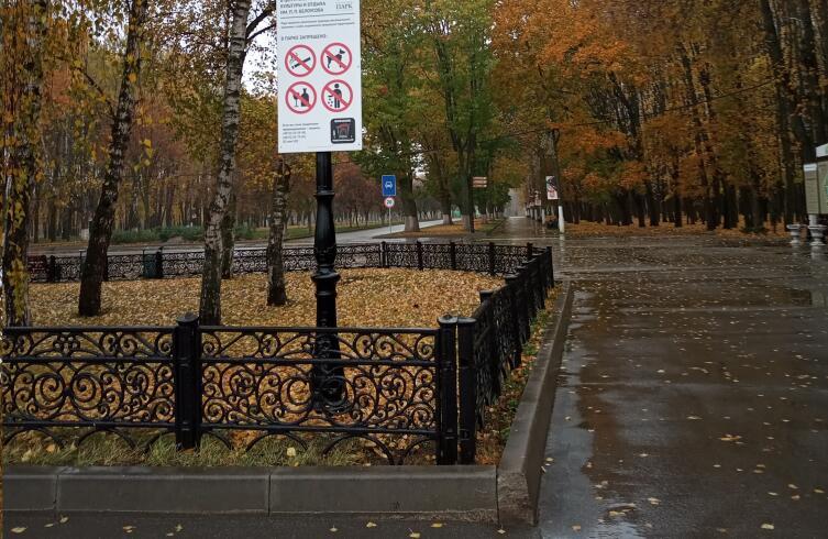 Осенний парк Тулы