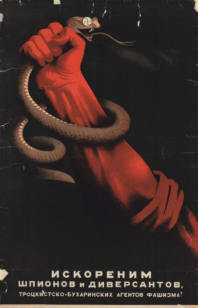 С. Д. Игумнов, «Искореним шпионов и диверсантов, троцкистско-бухаринских агентов фашизма», 1937 г.