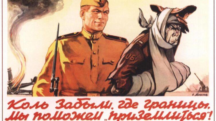 Е. Малолетков, «Коль забыли, где границы, мы поможем приземлиться!», 1954 г.
