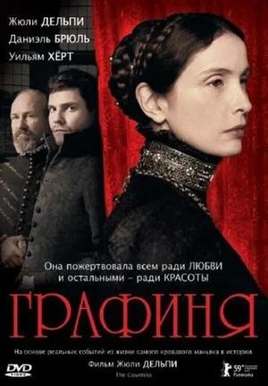 Постер к фильму «Графиня», 2008 г.
