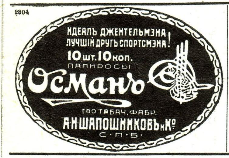 Папиросы Осман — лучший друг спортсмэна. Российская реклама 1914 г.