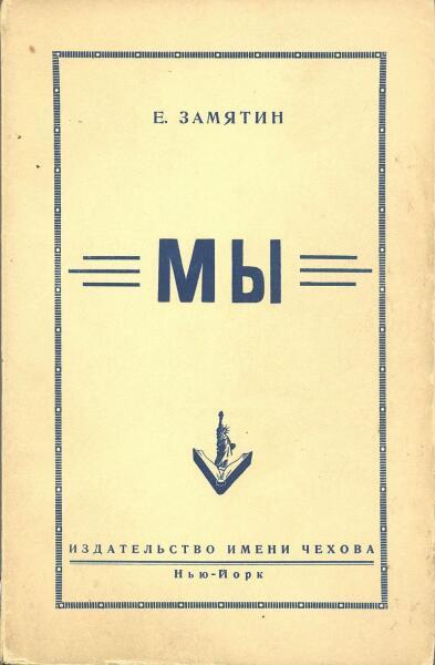 Обложка первого полного издания романа на русском языке (Издательство имени Чехова, 1952 год)
