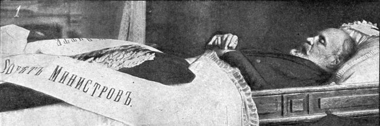 Граф С. Ю. Витте в гробу