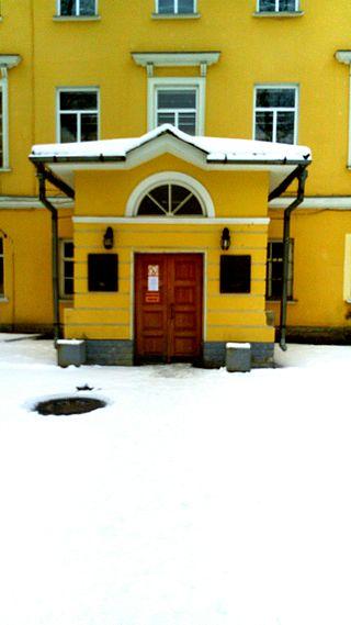 Психиатрическая больница святого Николая Чудотворца на Пряжке (Санкт-Петербург). Главный вход
