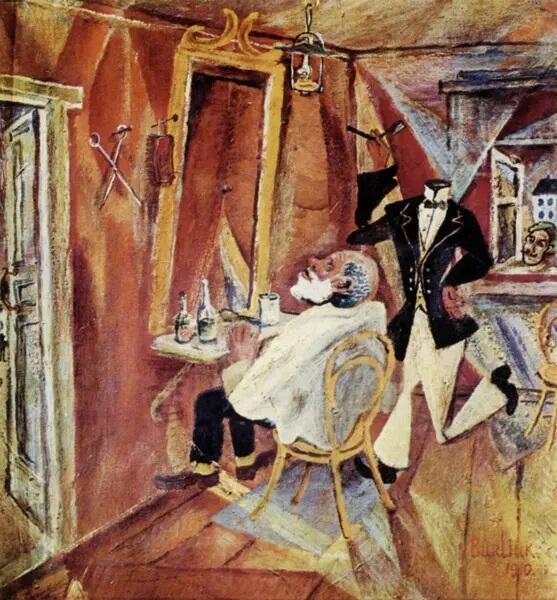 Д. Д. Бурлюк, «Бритье», 1910 г.