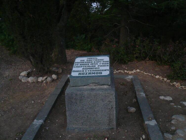 Памятная плита на Малаховом кургане на месте, где был смертельно ранен адмирал П. С. Нахимов