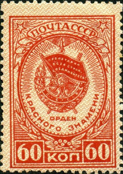 Марка «Орден Красного Знамени» 1946 г.