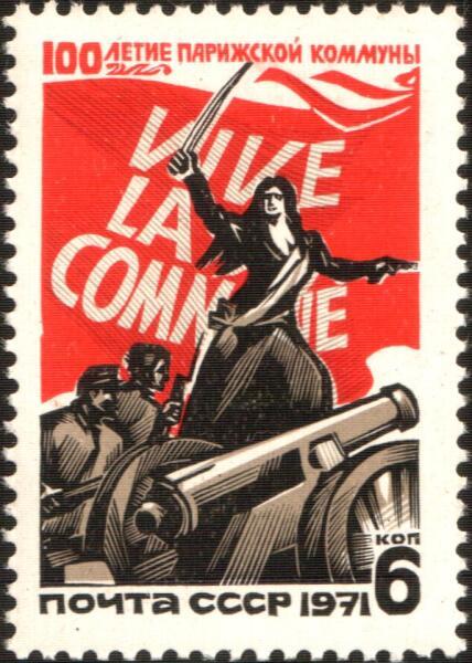 Почтовая марка СССР, 1971 год: 100-летие Парижской коммуны