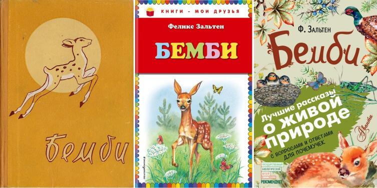 Издания «Бэмби» 1961 г. (пер. Ю. Нагибина), 2013 г.(пер. изд-ва «Эксмо») и 2018 г.(пер. В. Летучего)