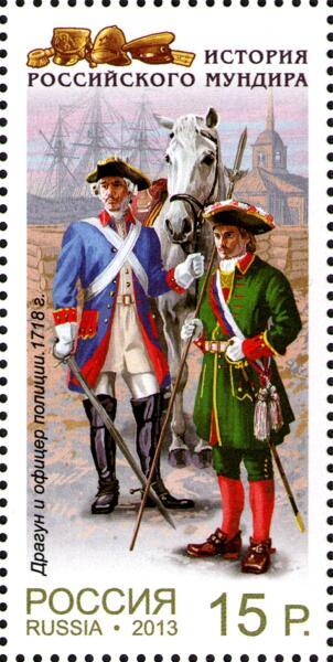 Драгун (слева) и офицер полиции. 1718 года. Почтовая марка России 2013 г.