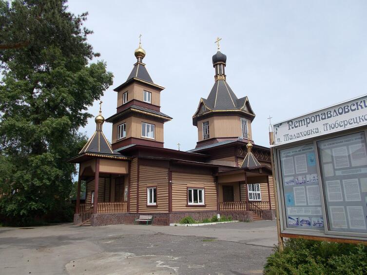 Петропавловский храм в Малаховке (Московская область)