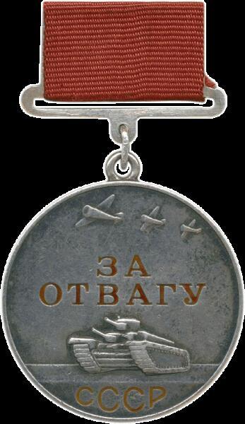 Медаль «За отвагу», образец 17 октября 1938 г.