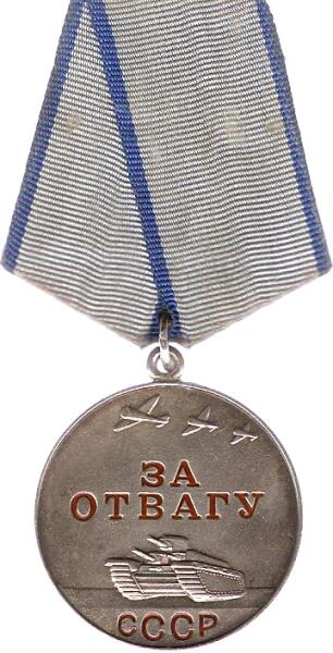 Медаль «За отвагу», образец 9 июня 1943 г.