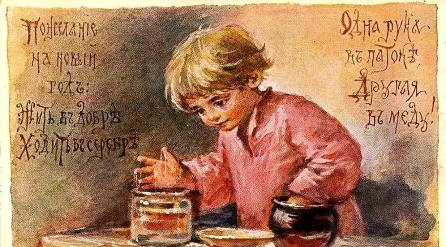 Елизавета Меркурьевна Бём (Эндаурова), «Пожелание на Новый Год»