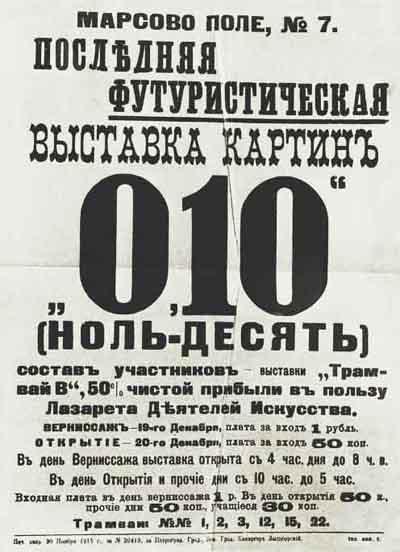 Реклама выставки «0,10»