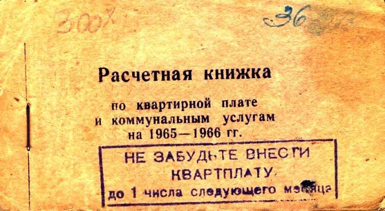 Как работала служба ЖКХ в СССР?