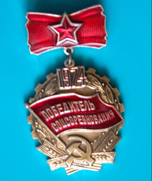 Знак «Победитель социалистического соревнования»