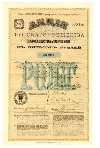 Акция именная в 500 рублей Русского общества пароходства и торговли. С.-Петербург, 1901 г.