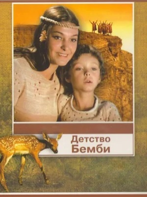 Постер к к/ф «Детство Бемби», 1985 г.