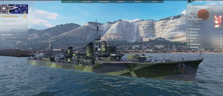 Мой японский эсминец 9-го уровня «Югумо» в порту