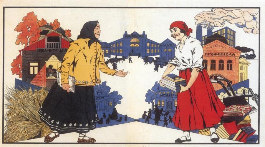 Л. М. Емельянов, «Знания и труд новый быт нам дадут», 1924 г.