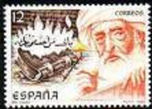 Портрет Ибн Хазма на марке Испании