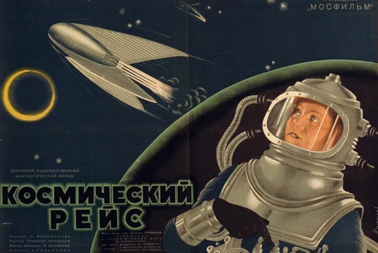 Постер к к/ф «Космический рейс» 1935 г.
