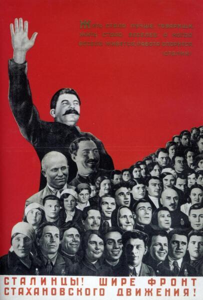 Г. М. Футерфас, «Сталинцы! Шире фронт стахановского движения!», 1936 г.
