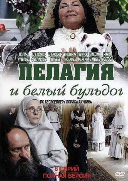 Постер к т/с «Пелагия и белый бульдог» 2009-... гг.