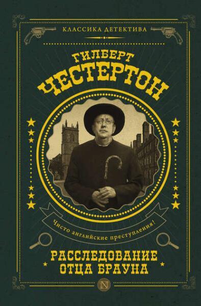 Какие литературные персонажи были и детективами, и священнослужителями?