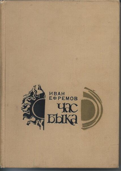 Обложка книги 1970 г.
