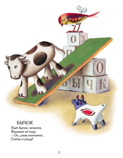 Рисунок Владимира Конашевича