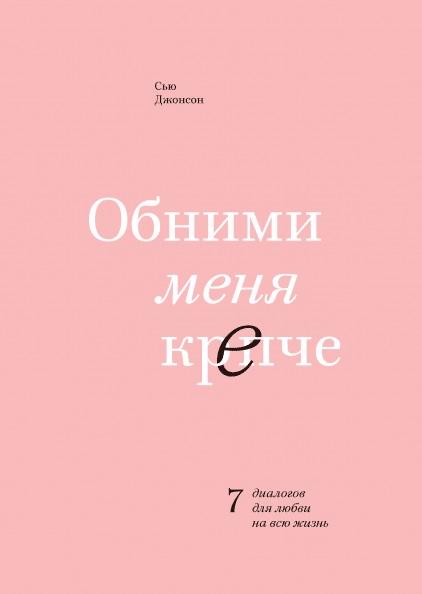 6 книг для создания гармоничных отношений