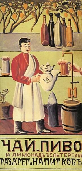 Нико Пиросмани (Пиросманашвили), «Вывеска: Чай, пиво, лимонад», ок. XIX—XX вв.