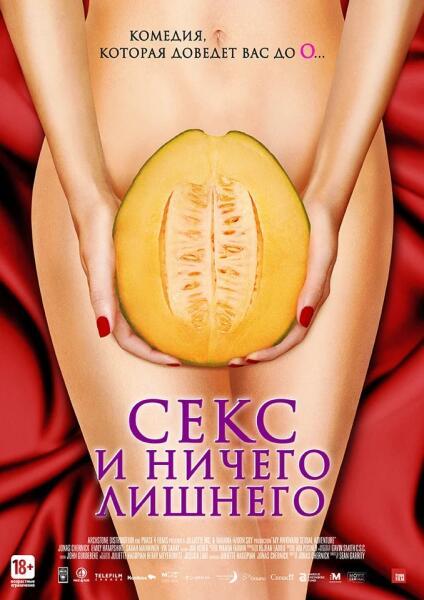 Постер к к/ф «Секс и ничего лишнего» 2012 г.