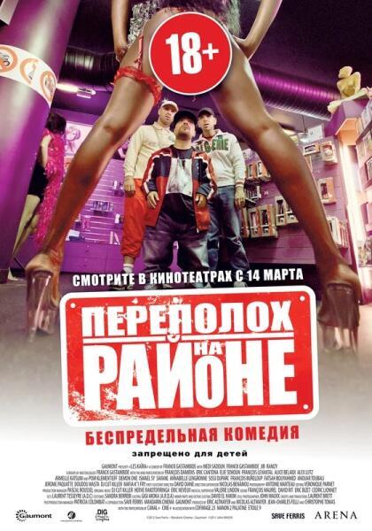 Постер к к/ф «Переполох на районе» 2012 г.