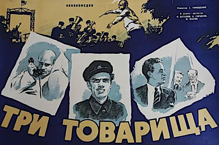 Афиша фильма «Три товарища»