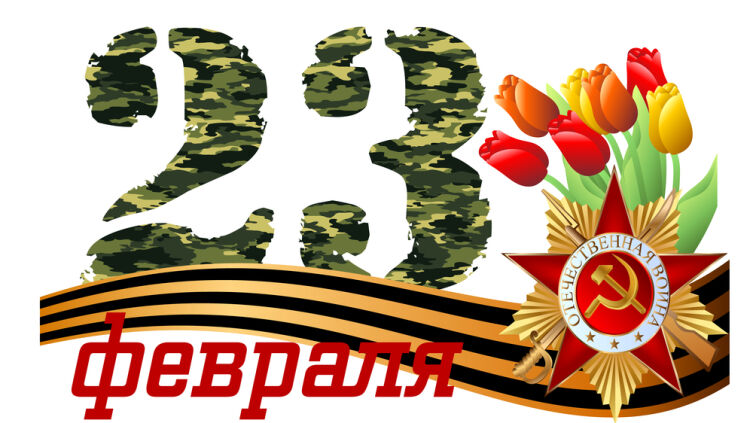 Что празднуют 23 февраля кроме Дня защитника Отечества?