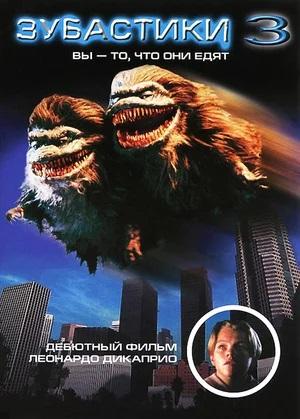 Постер к к/ф «Зубастики 3» 1991 г.