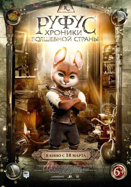 Постер к м/ф «Руфус: Хроники волшебной страны», 2020 г.