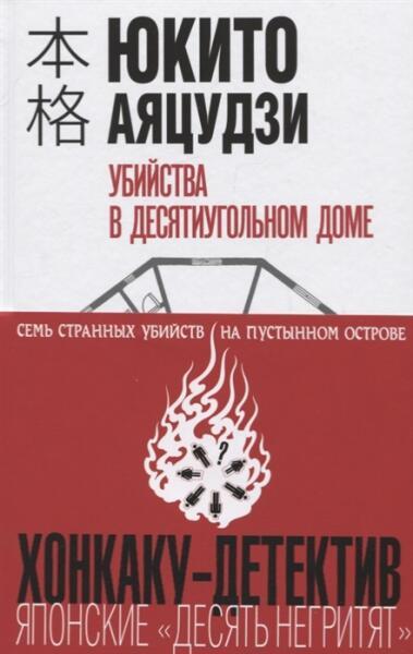 Обложка русского издания романа