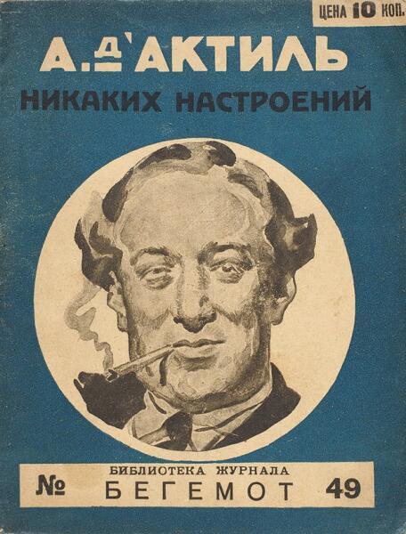 Советская поэзия 30-х годов: кто такой Д'Актиль и что его связывало с конницей Буденного?