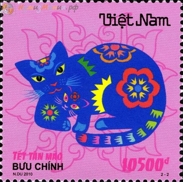 Вьетнамская марка 2010 г.