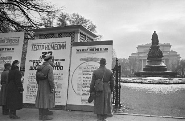 У театральной афиши. Ленинград, октябрь 1941 г.