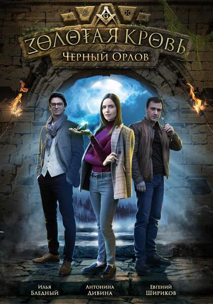 Постер к сериалу «Золотая кровь. Черный Орлов», 2021 г.
